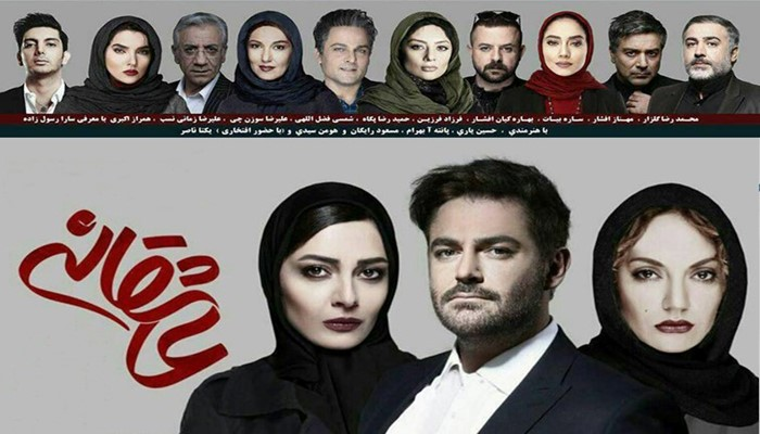 Asheghaneh Serial